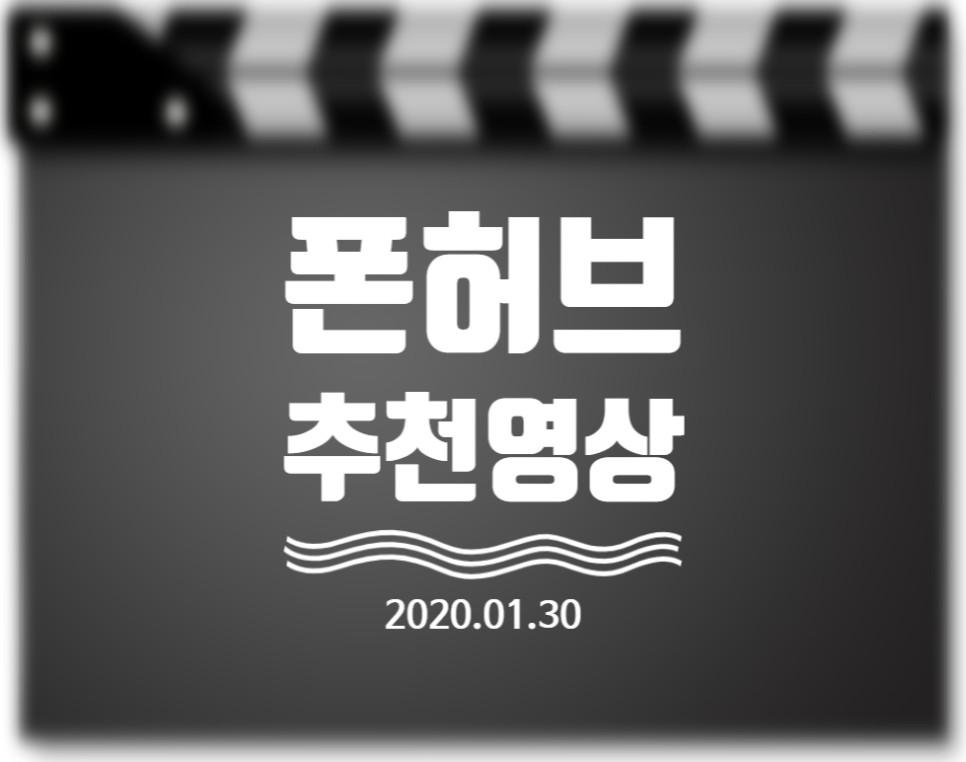 폰허브-추천영상-2020-01-30