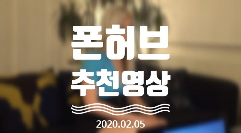 폰허브-20200205