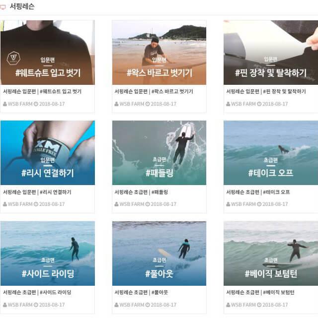 서핑-기초