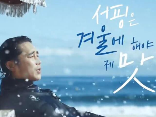 양양군-겨울-서핑