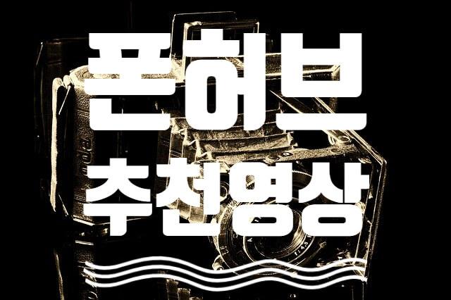 폰허브-추천영상-게재