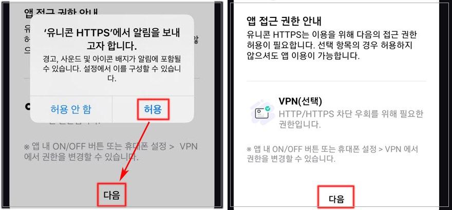 VPN-권한