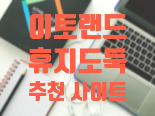 이토랜드 (etoland.co.kr) – 도선생이 추천하는 사이트